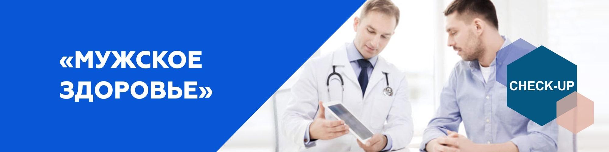 Check-up «Мужское здоровье»