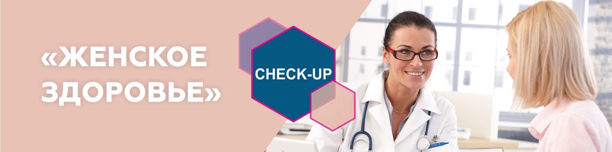 Check-up «Женское здоровье»